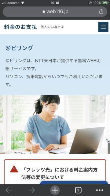 NTT東日本の@ビリング