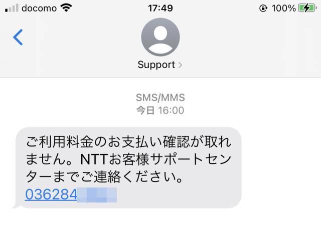 NTTを騙るメッセージ