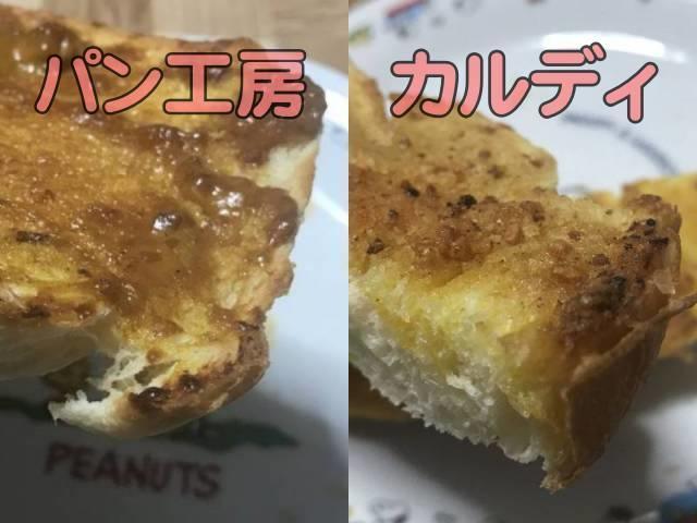 パン工房「カレー」とカルディ「ぬって焼いたらカレーパン」の焼き上がり比較