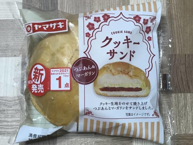 ヤマザキ「クッキーサンド つぶあん&マーガリン」パッケージ