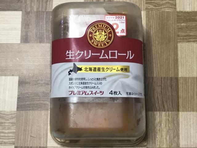 ヤマザキ「生クリームロール」パッケージ