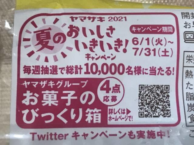ヤマザキ2021夏のおいしさいきいき!キャンペーン