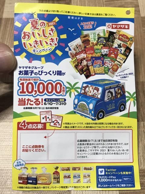 「ヤマザキ2021夏のおいしさいきいき!キャンペーン」応募はがき