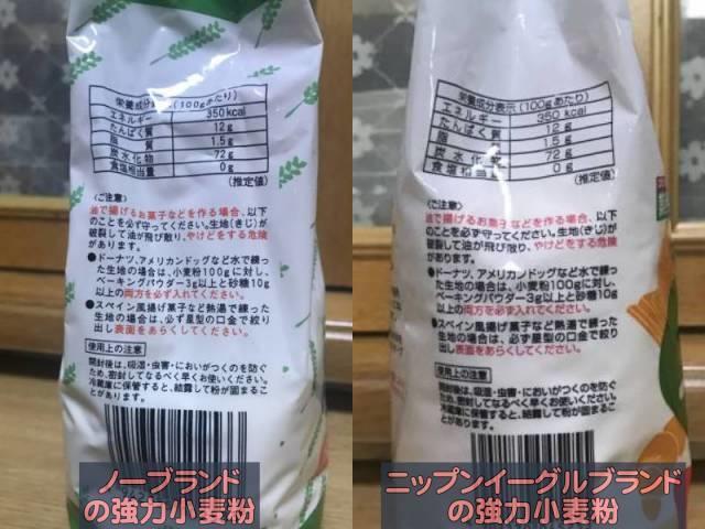 業務スーパーの強力粉の栄養成分表