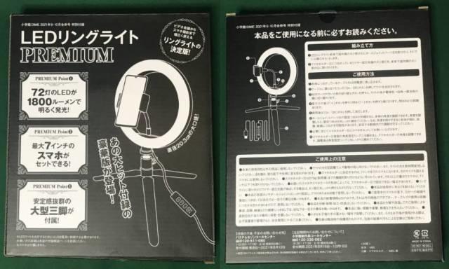 DIME9・10月号特別付録「LEDリングライトPREMIUM」