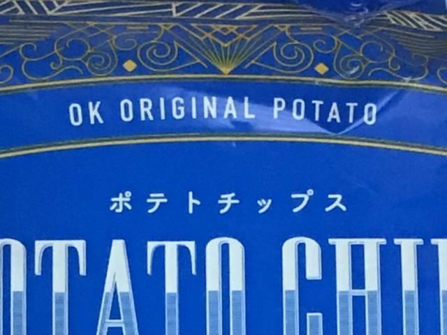 パッケージの「OK ORIGINAL POTATO」
