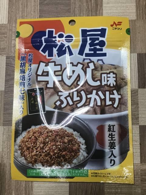 ニチフリの「松屋牛めし味ふりかけ」パッケージ