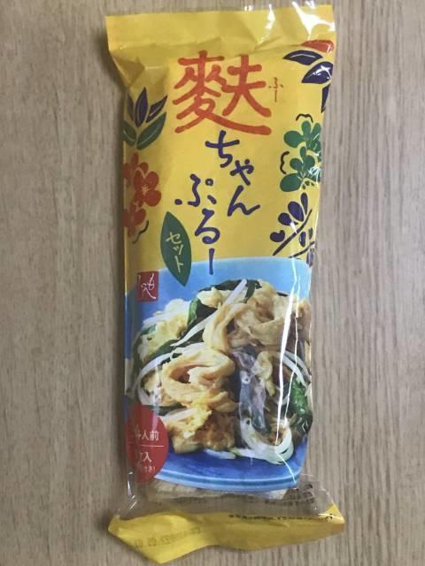 もへじの「麩ちゃんぷるーセット」パッケージ
