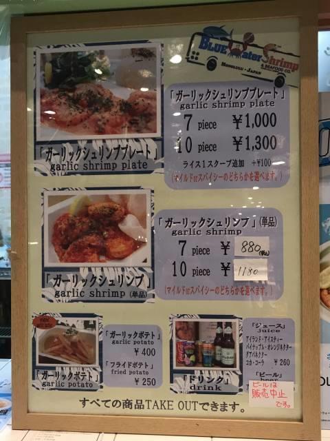 「ブルーウォーターシュリンプ」横浜店メニュー