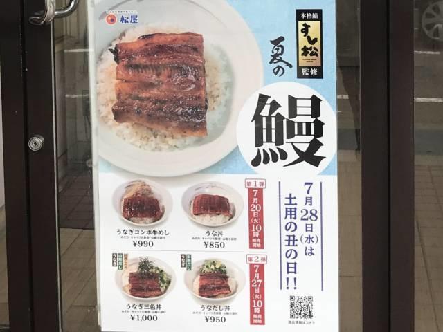 松屋「夏のうな丼」のポスター