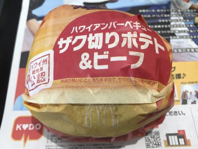 マクドナルドで、ハワイなう!「ザク切りポテト&ビーフ」パッケージ