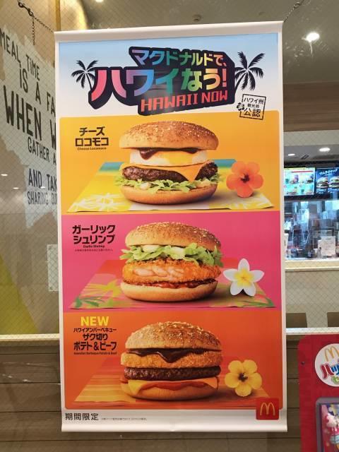 「マクドナルドで、ハワイなう!」