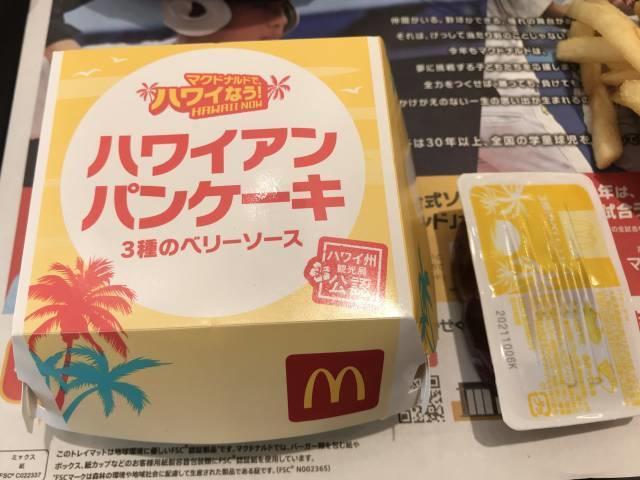 マクドナルドで、ハワイなう!「ハワイアンパンケーキ」パッケージ