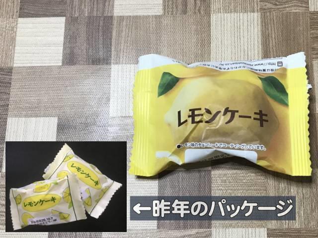 レモンケーキは初代のパッケージからデザインが変更