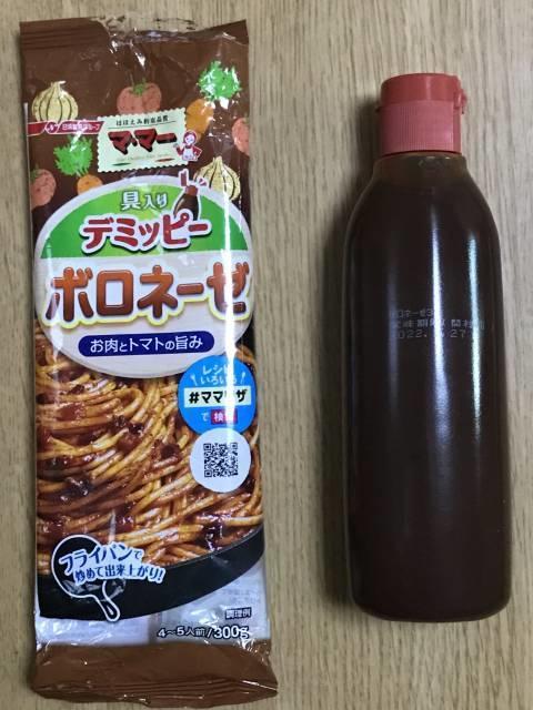 マ・マーの「具入りデミッピー/ボロネーゼ」のボトル