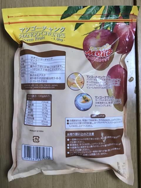 コストコの冷凍フルーツ「マンゴーチャンク」パッケージ裏