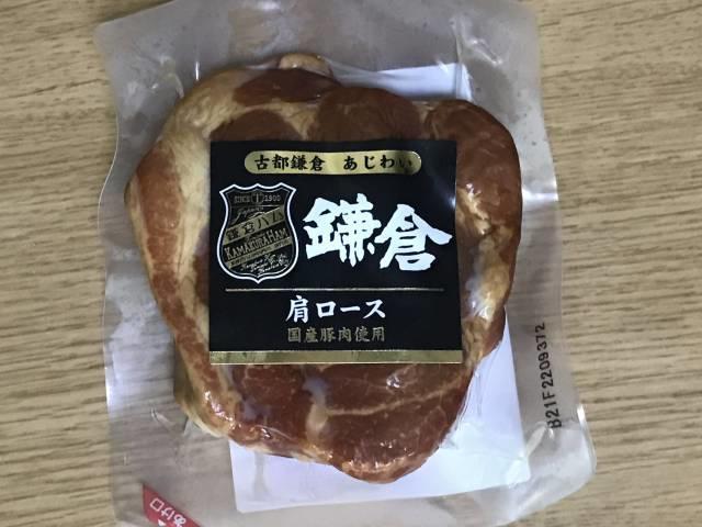 鎌倉ハム富岡商会の肩ロースハム