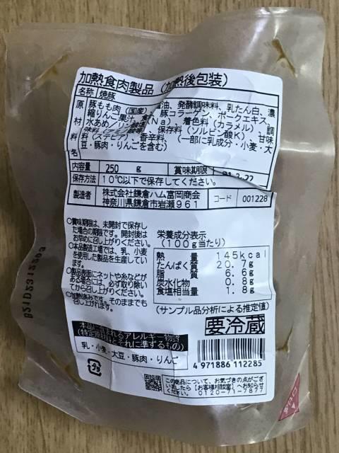鎌倉ハム富岡商会の焼豚パッケージ裏