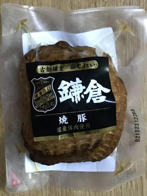 鎌倉ハム富岡商会の焼豚パッケージ