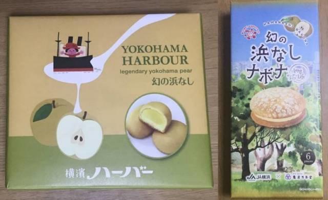 「横濱ハーバー幻の浜なし」と「幻の浜なしナボナ」