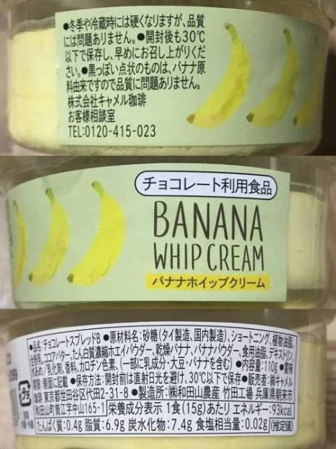 カルディの「バナナホイップクリーム」パッケージサイド