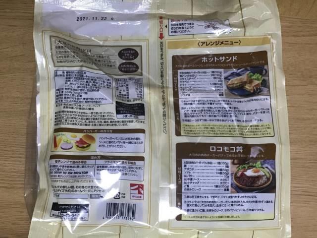 ダイズラボ「大豆のお肉のバーガーパティ」パッケージ裏