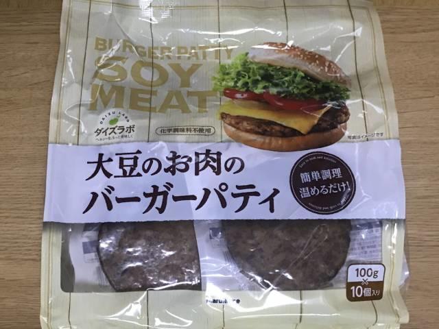 ダイズラボ「大豆のお肉のバーガーパティ」