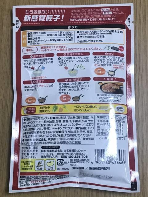 昭和産業の「もう包まない!混ぜ餃子の素」パッケージ裏