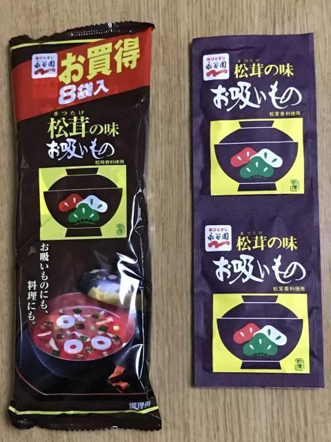 永谷園の「松茸の味お吸い物」