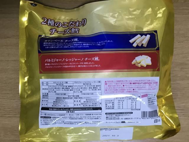 なとりの「2種のこだわりチーズ鱈」パッケージ裏