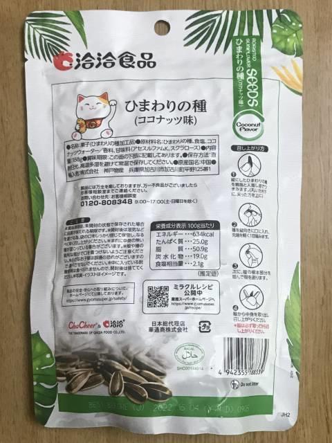 業務スーパーの「ひまわりの種(ココナッツ味)」パッケージ裏