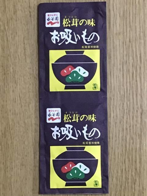 永谷園の「松茸の味お吸いもの」2袋