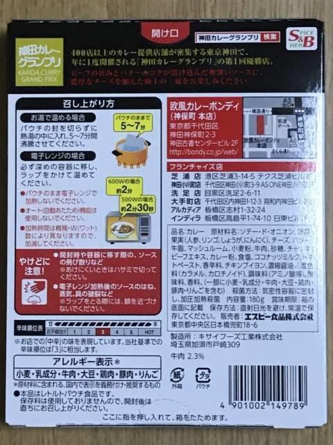 「神田カレーグランプリ」の「欧風カレーボンディ」パッケージ裏