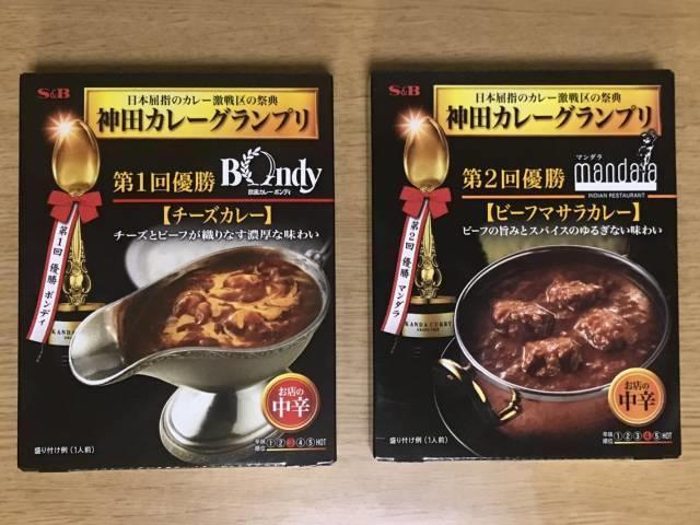 エスビー「神田カレーグランプリ」の「欧風カレーボンディ」と「マンダラ」