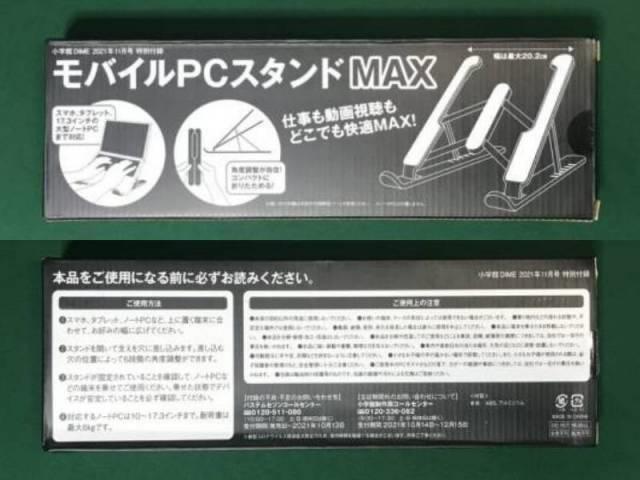 DIME11月号特別付録「モバイルPCスタンドMAX」の箱