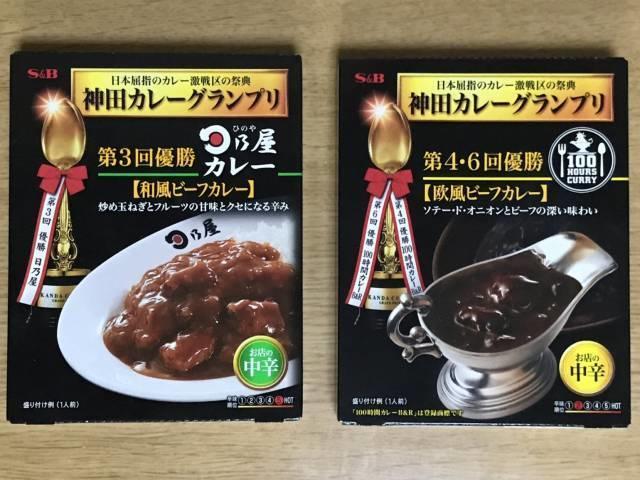「日乃屋カレー」と「100時間カレー」パッケージ