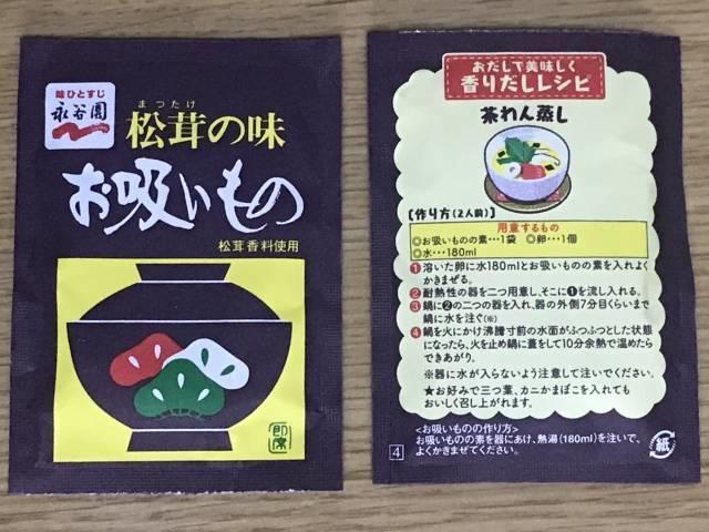 永谷園「松茸の味お吸いもの」