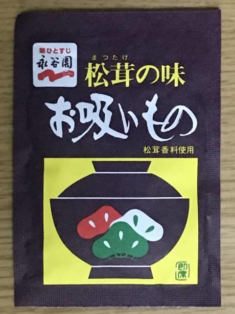 永谷園の「松茸のお吸いもの」