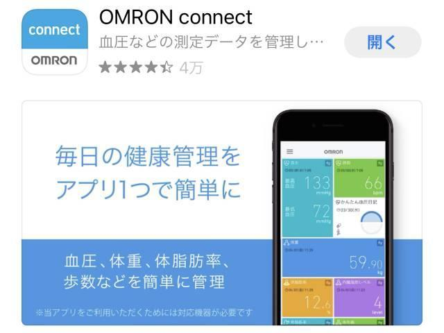 「OMRON connect」をスマホにインストール