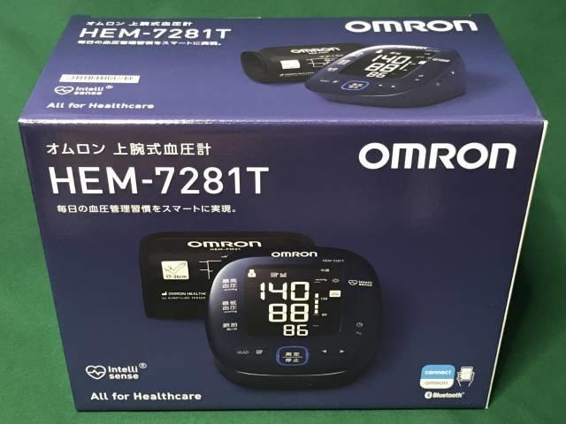 オムロン上腕式血圧計「HEM-7281T」の箱