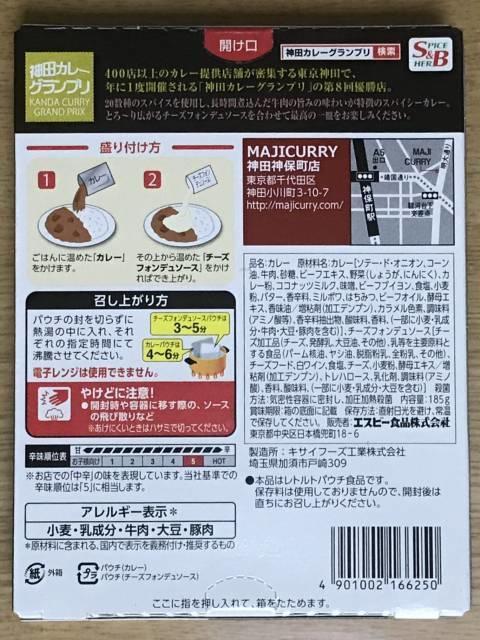 「MAJI CURRY」の「チーズフォンデュカレー」パッケージ裏