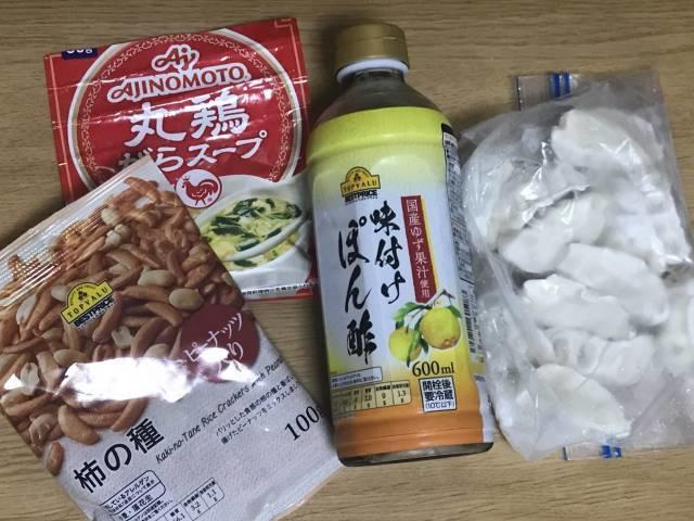 【家事ヤロウ】冷凍餃子の炊き込みご飯の材料