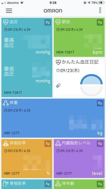 「OMRON connect」の画面