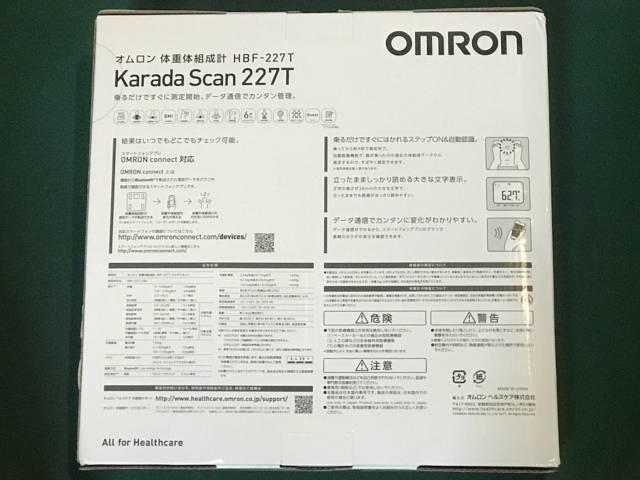 オムロン体重体組成計「HBF-227T」の箱裏