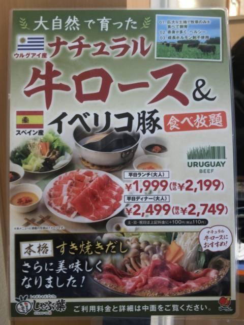 ウルグアイ産ナチュラル牛ロース&スペイン産イベリコ豚食べ放題コースメニュー
