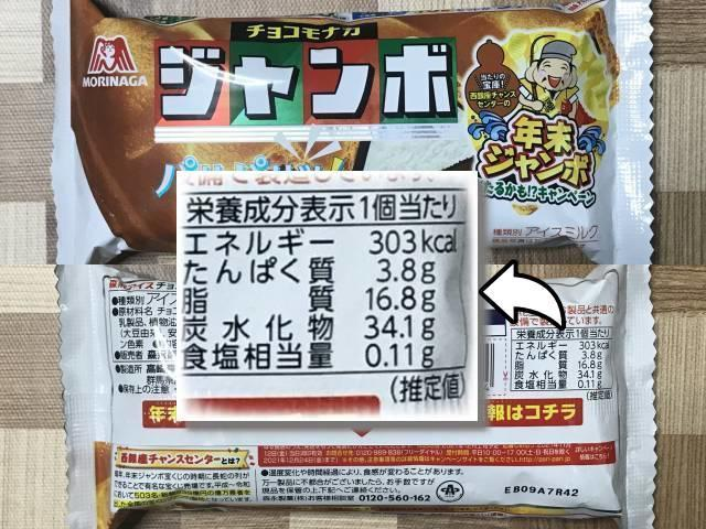 森永「チョコモナカジャンボ」の栄養成分表示