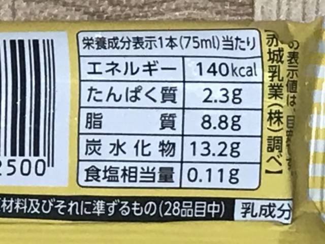赤城乳業の「かじるバターアイス」の栄養成分表示