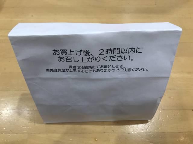 「今川焼大学いも」の袋