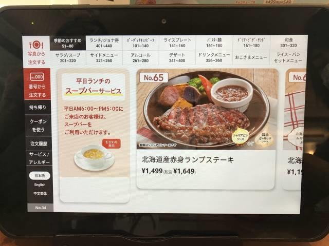 テーブル端末で「北海道赤身ランプステーキ」を注文