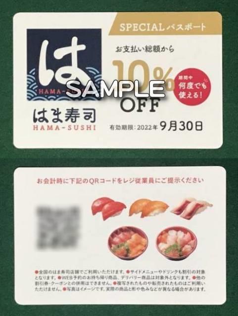 「はま寿司 FAN BOOK」の「SPECIALパスポート」